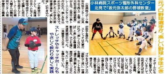 小林病院整形外科 坂元弥太郎の野球教室のご案内