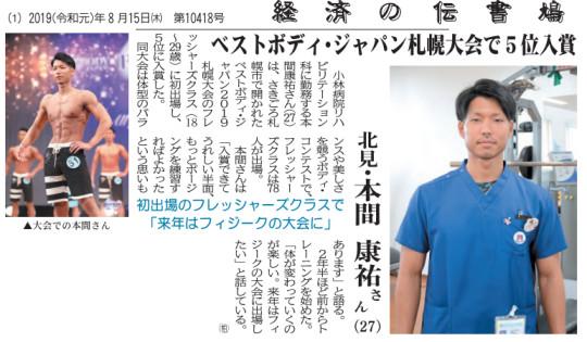 本間康祐がベストボディ・ジャパン札幌大会で5位入賞し伝書鳩に掲載